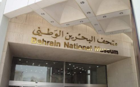 Bahrein National Museum