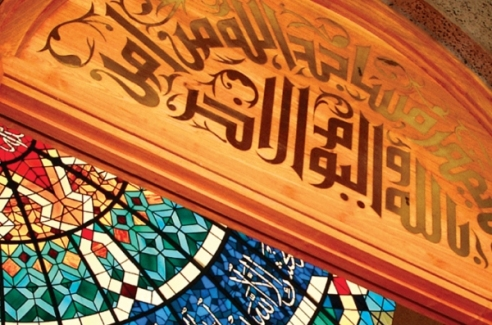 Amazing Islamic calligraphy found at Beit Al-Quraan